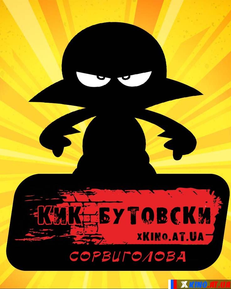 сорвиголова кик бутовски смотреть все серии: